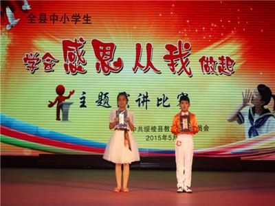 """绥棱县组织开展""""学会感恩, 从我做起""""主题演讲比赛活动"""